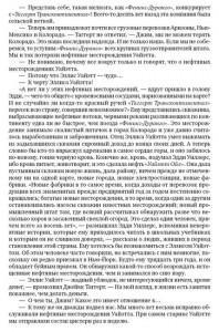 фото страниц Атлант расправил плечи (3 тома в 1 книге) #13