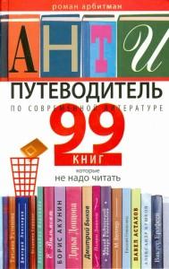 Книга Антипутеводитель по современной литературе. 99 книг, которые не надо читать