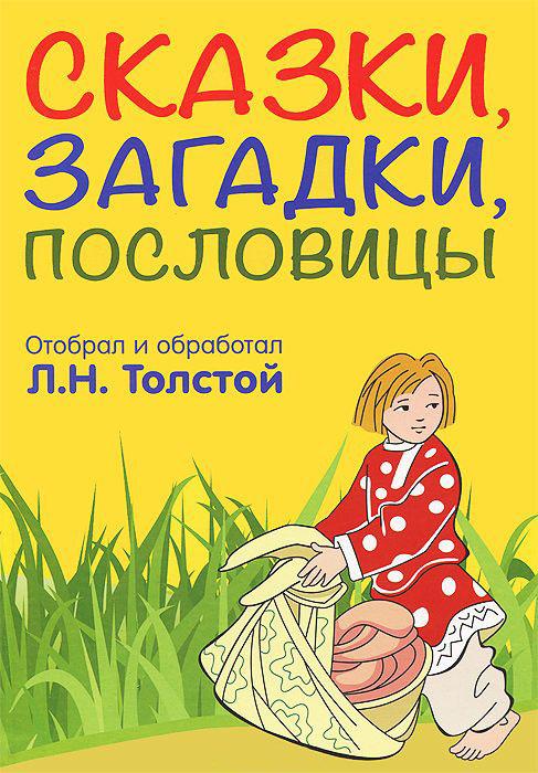 Купить Сказки, загадки, пословицы, Лев Толстой, 978-5-4451-0313-4