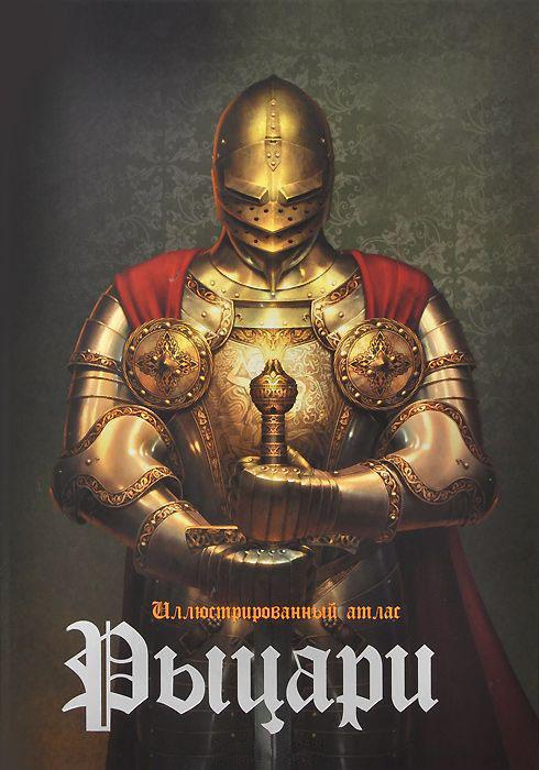 Купить Рыцари. Иллюстрированный атлас, А. Кошелева, 978-966-180-372-4, 978-5-88944-322-3