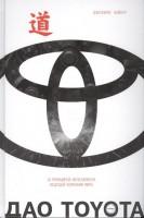 Книга Дао Toyota. 14 принципов менеджмента ведущей компании мира