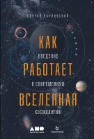 Книга Как работает вселенная. Введение в современную космологию