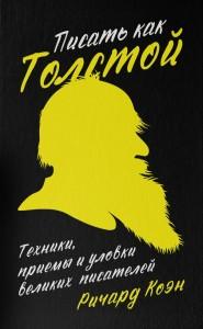 Книга Писать как Толстой. Техники, приемы и уловки великих писателей
