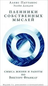 Книга Пленники собственных мыслей. Смысл жизни и работы по Виктору Франклу