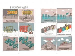 фото страниц В поиске идей. Иллюстрированное исследование креативности #2