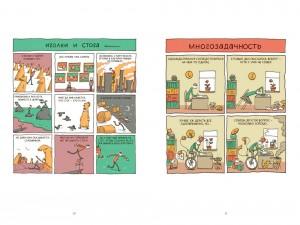 фото страниц В поиске идей. Иллюстрированное исследование креативности #4