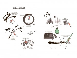фото страниц В поиске идей. Иллюстрированное исследование креативности #5