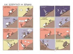 фото страниц В поиске идей. Иллюстрированное исследование креативности #3
