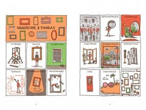 фото страниц В поиске идей. Иллюстрированное исследование креативности #6