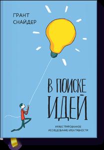 Книга В поиске идей. Иллюстрированное исследование креативности