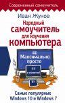 Книга Народный самоучитель для изучения компьютера