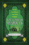 Книга Восточная мудрость