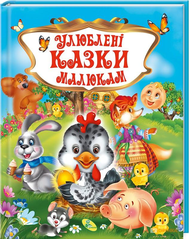 Купить Улюблені казки малюкам, 978-617-663-910-7