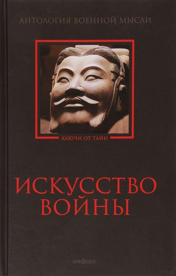 Купить Искусство войны: Антология военной мысли, Роман Светлов, 978-5-367-04162-0
