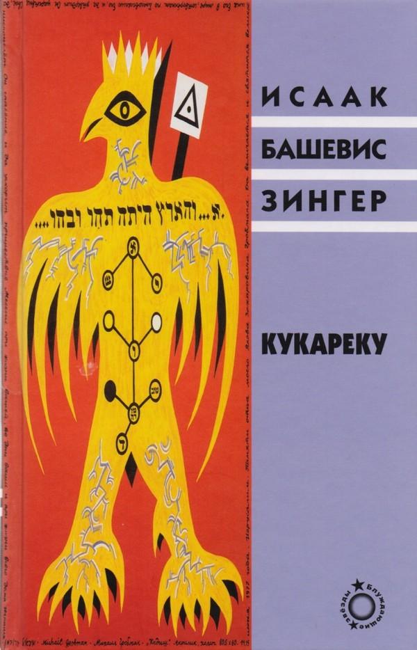 Купить Кукареку, Исаак Зингер, 978-5-9953-0281-0