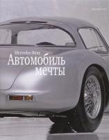 Книга Mersedes-Benz. Автомобиль мечты