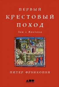 Книга Первый крестовый поход. Зов с Востока