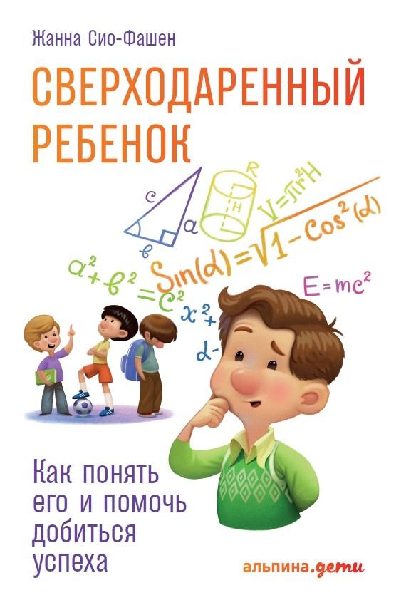 Купить Сверходаренный ребенок. Как понять его и помочь добиться успеха, Жанна Сио-Фашен, 978-5-9614-6636-2