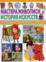 Книга Мастера живописи и история искусств