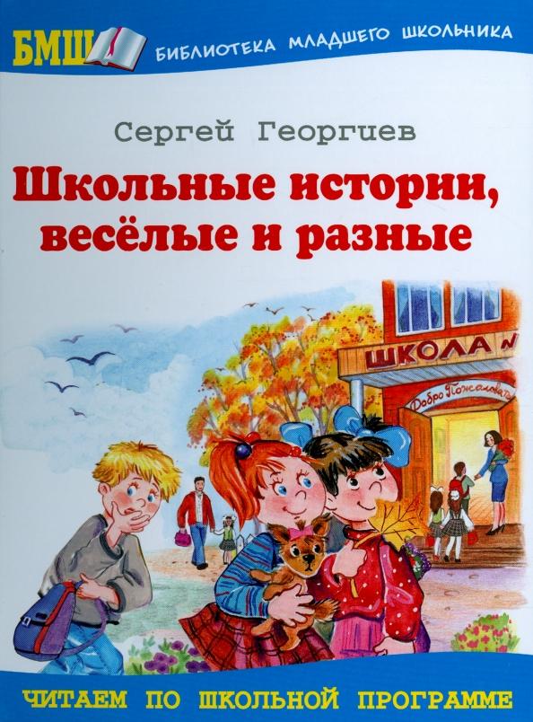 Купить Школьные истории, веселые и разные, Сергей Георгиев, 978-5-4451-0076-8