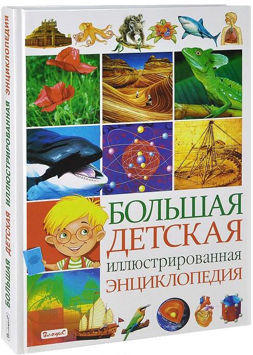 Купить Большая детская иллюстрированная энциклопедия, А. Стрелецкая, 978-5-9567-1910-7