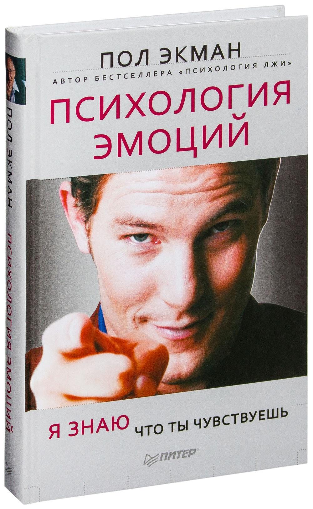 Купить Психология эмоций. Я знаю, что ты чувствуешь, Пол Экман, 978-5-459-00734-3, 978-5-496-00516-6, 978-5-49807-705-5, 978-5-4461-0940-1