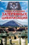 Книга Тайны и загадки затерянных цивилизаций