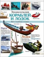 Книга Энциклопедия кораблей и лодок