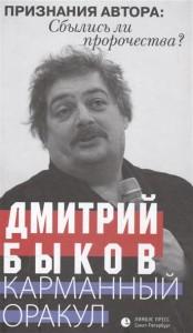 Книга Карманный оракул