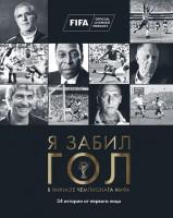 Книга Я забил гол в финале чемпионата мира