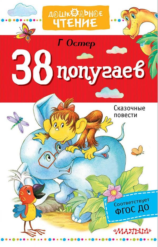Купить 38 попугаев, Григорий Остер, 978-5-17-106009-1