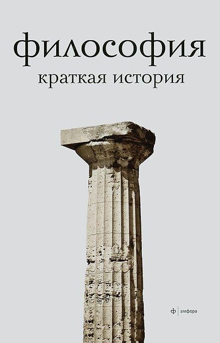 Купить Философия. Краткая история, Александр Семенов, 978-5-367-02821-8, 978-5-4357-0219-4