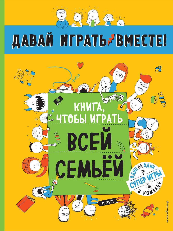 Купить Книга, чтобы играть всей семьей, Ю. Волченко, 978-5-699-91649-8