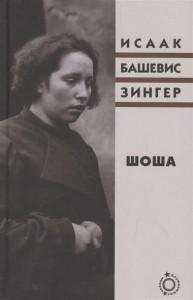 Книга Шоша