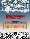 Книга Популярная механика. Занимательные опыты и эксперименты