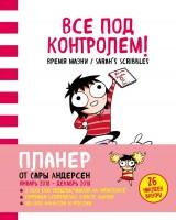Книга Все под контролем! Планер Сары Андерсен (Время мазни / Sarah's Scribbles) (розовая)