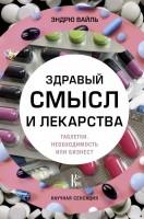 Книга Здравый смысл и лекарства
