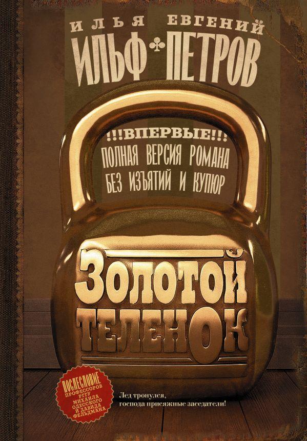 Купить Золотой теленок, Евгений Петров, 978-5-17-098229-5