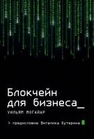Книга Блокчейн для бизнеса
