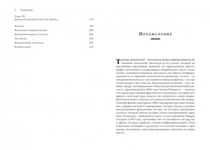 фото страниц Блокчейн для бизнеса #4