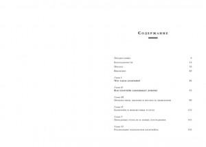 фото страниц Блокчейн для бизнеса #3
