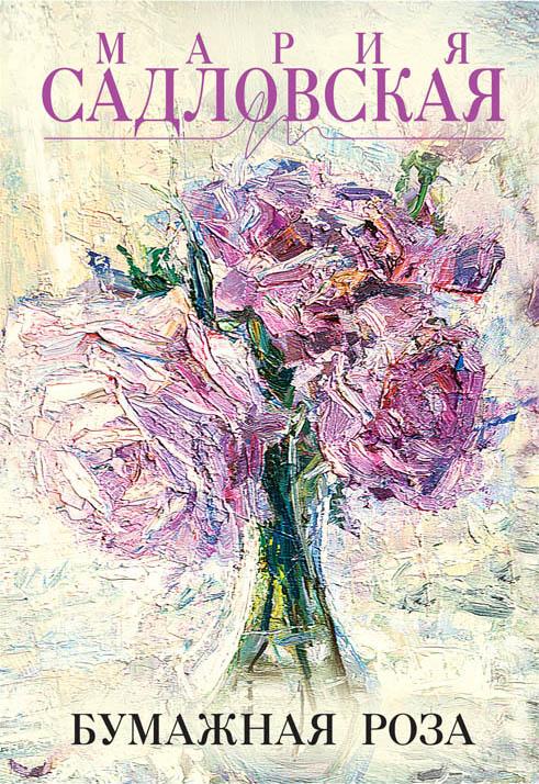 Купить Бумажная роза, Мария Садловская, 978-5-04-088826-9