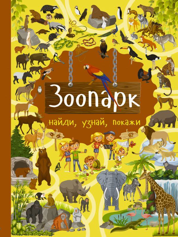 Купить Зоопарк, Юлия Дорошенко, 978-5-17-982906-5
