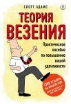 Книга Теория везения. Практическое пособие по повышению вашей удачливости