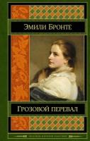 Книга Грозовой перевал