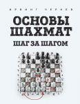 Книга Основы шахмат. Шаг за шагом