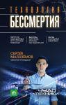 Книга Технология бессмертия
