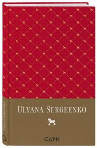 Книга Блокнот. Ульяна Сергеенко (Ulyana Sergeenko)