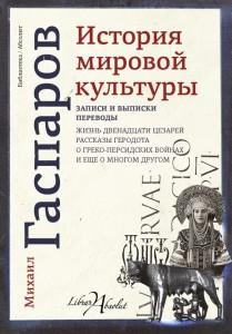 Книга История мировой культуры