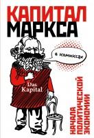 Книга 'Капитал' Маркса в комиксах
